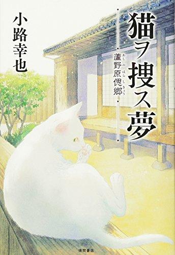 猫ヲ捜ス夢: 蘆野原偲郷 (文芸書)