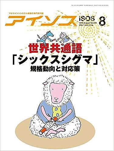 アイソス 249号(2018年8月号) 特集 世界共通語「シックスシグマ」 規格動向と対応策