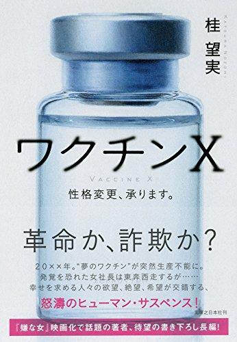 ワクチンX(エックス)