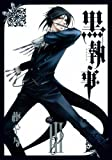Black Butler Kuroshitsuji Vol.3 (In Japanese)