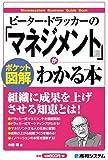 ピーター・ドラッカーの「マネジメント論」がわかる本 (Shuwasystem Business Guide Book)