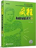 疯狂Android讲义(第2版)(附CD光盘1张)