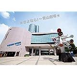 ★さよなら! ~青山劇場★ PLAYZONE 30YEARS ★1232公演(初回仕様) [DVD]