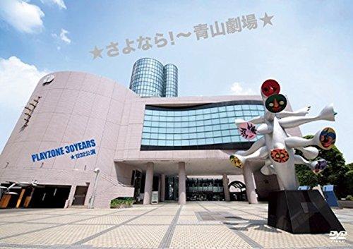 ★さよなら! ~青山劇場★ PLAYZONE 30YEARS ★1232公演(初回仕様) [DVD] B00Y7J0WO4