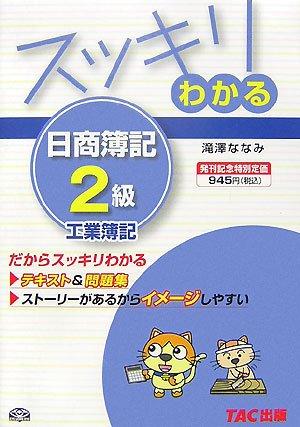 スッキリわかる日商簿記2級工業簿記 (スッキリわかるシリーズ)