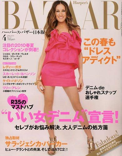 HARPER'S BAZAAR ( ハーパース・バザー ) 日本版 2010年 04月号 [雑誌]