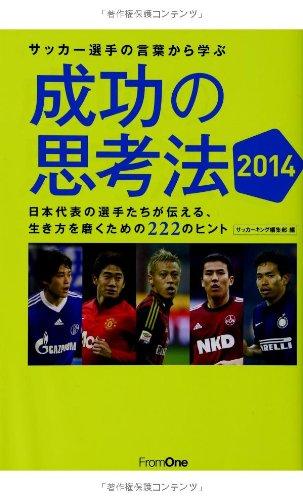 Sakka senshu no kotoba kara manabu seiko no shikoho. 2014 (Nihon daihyo no senshutachi ga tsutaeru ikikata o migaku tame no nihyakunijuni no hinto). pdf