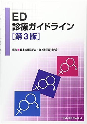Book's Cover of ED診療ガイドライン 単行本 – 2018/2/1
