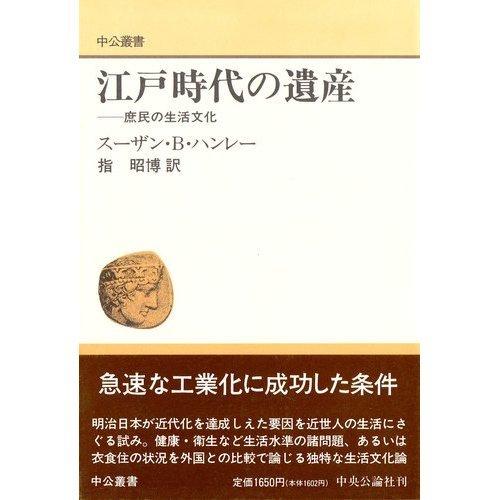 江戸時代の遺産―庶民の生活文化 (中公叢書)