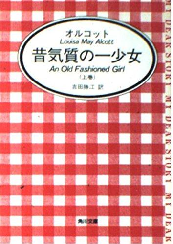 昔気質の一少女 (上巻) (角川文庫)