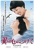 Japanese Movie - Tsubasa Ha Kokoro Ni Tsukete [Japan DVD] KKJS-174