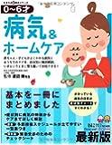最新版0~6才 病気&ホームケア (たまひよ新・基本シリーズ)