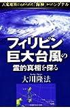 フィリピン巨大台風の霊的真相を探る (OR books)