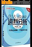 中公版·公务员录用考试专项备考必学系列-8法速解资料分析(最新版)