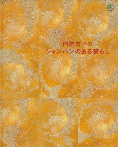 Kadoya hiroko no shanpan no aru kurashi : Kokoro o ochitsukaseru to mietekuru PDF