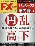 月刊FX攻略.COM(ドットコム) 2016年 07 月号 [雑誌]