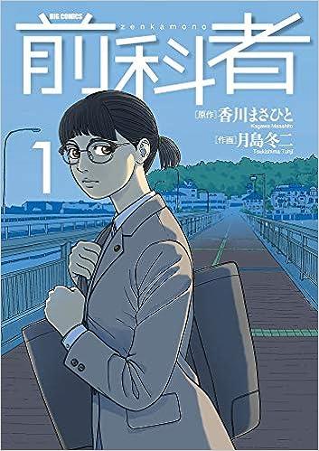 前科者 (1) (ビッグコミックス) | 香川 まさひと, 月島 冬二 |本 ...