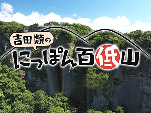 吉田類のにっぽん百低山 藻岩山