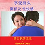 Enjoy Lasting Relationship and Sexual Pleasure: this will soul tie you two together forever -Chinese | Sunny Oye