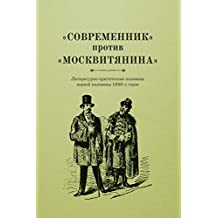 """CONTEMPORARY"" against ""MOSKVITYANINA"". The literary-critical polemics of the first half of the 1850s.: «СОВРЕМЕННИК» против  «МОСКВИТЯНИНА».Литературно-критическая полемика первой половины 1850-х г"