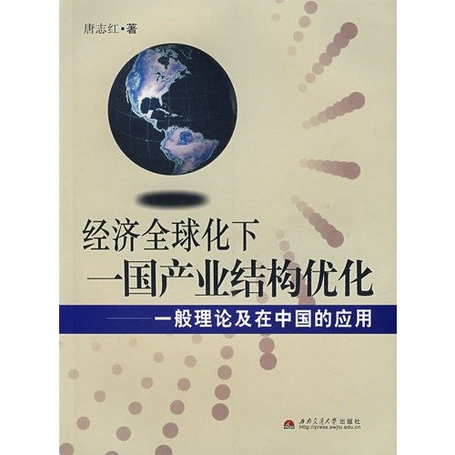 economic globalization. the next country s industrial structure optimization: general theory and application in China(Chinese Edition) PDF