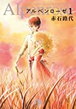 Alpenrose 1 (C 59 Oh Shogakukan Novel) (2010) ISBN: 4091911870 [Japanese Import]