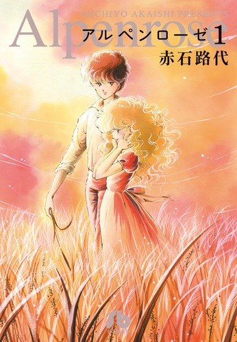 Alpenrose 1 (C 59 Oh Shogakukan Novel) (2010) ISBN: 4091911870 [Japanese Import]