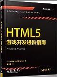 HTML5游戏开发进阶指南