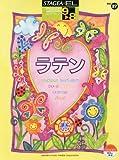 STAGEA・EL ポピュラー・シリーズ(グレード9~8級)Vol.27 ラテン