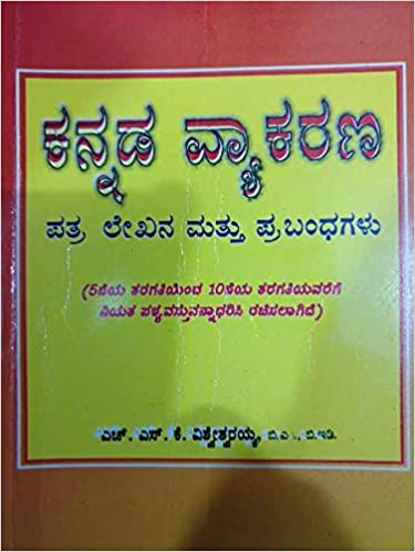 amazonin buy kannada vyakarana with letter writing and essays book online at low prices in india kannada vyakarana with letter writing and essays