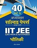 40 Years' Addhyaywar Solved Papers 2018-1979 IIT JEE - Bhautiki