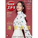 NHK ステラ 2021年 10/29号