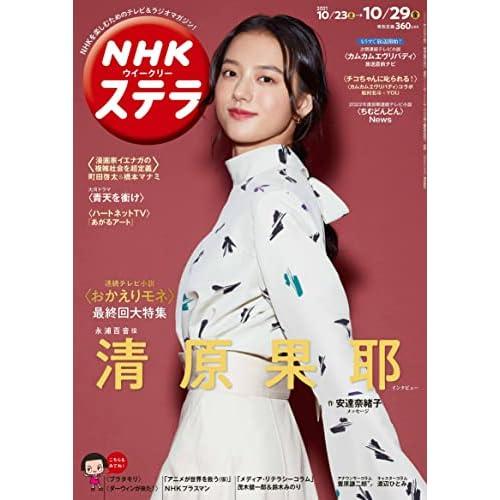NHK ステラ 2021年 10/29号 表紙画像