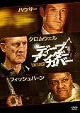 [DVD]ディープ・アンダーカバー