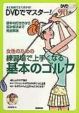DVDでマスター!女性のための練習場で上手くなる基本のゴルフ