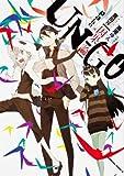 UN-GO ~ causality (Kadokawa Comics Ace) (2012) ISBN: 4041202795 [Japanese Import]