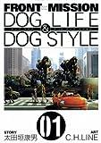 FRONT MISSION DOG LIFE & DOG STYLE Vol.1 - (Young Gangan Comics) Manga