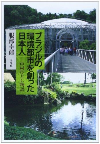『ブラジルの環境都市を創った日本人』 まかせとき、まかせとき