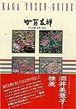 加賀友禅―その文様、色彩、技法。