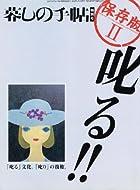 暮しの手帖 特別号 保存版II 「叱る!!」 臨時増刊号通巻333号