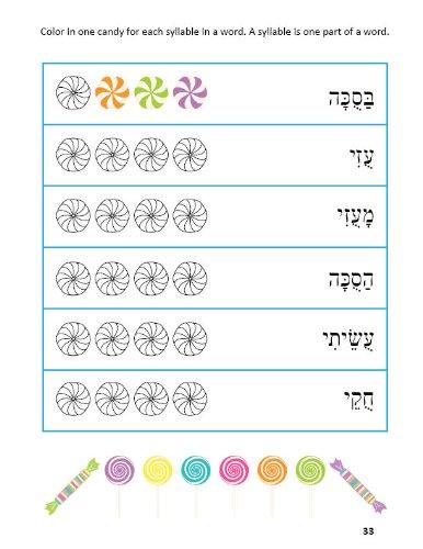 Counting Number worksheets free syllable worksheets : DotbyDot Vol. 3 (Kriah Workbook for Hebrew Reading): Mrs. Tamar ...