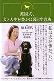 英国式、犬と人生を豊かに暮らす方法