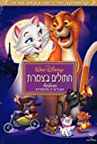 Walt Disney - The Aristocats (Hebrew Dubbed)