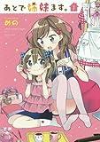 あとで姉妹ます。 (1) (百合姫コミックス)