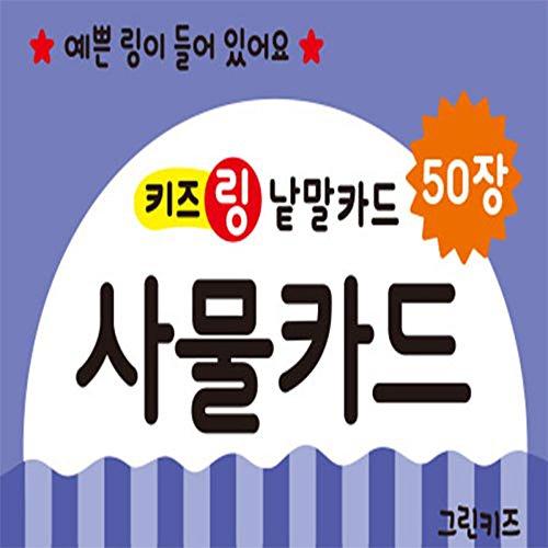 Kids Ring Thing Word Card 50EA. (Korean+English) ebook