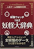 Youkai Watch 1 & 2 Strategy Book The Great Yokai Dictionary (Aspect Mook) [JAPANESE EDITION GAME BOOK]