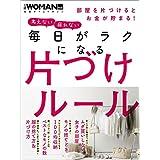 日経 WOMAN 別冊 毎日がラクになる片づけルール 小さい表紙画像