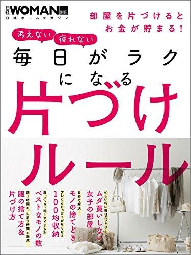 日経 WOMAN 別冊 最新号 表紙画像