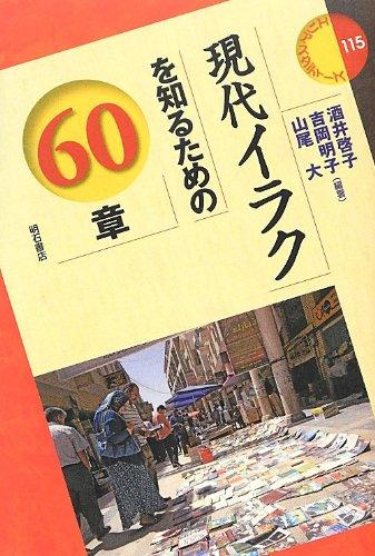 現代イラクを知るための60章 (エリア・スタディーズ115)