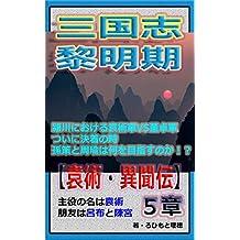 sangokusi (Japanese Edition)